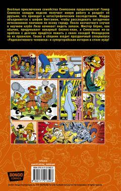 Комикс Симпсоны. Антология. Том 6 источник Симпсоны