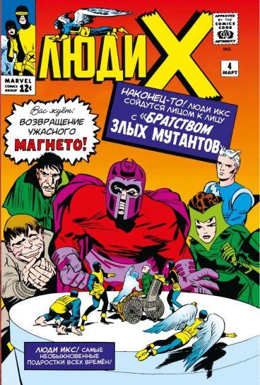 Люди Икс #4. Первое появление Алой Ведьмы комикс
