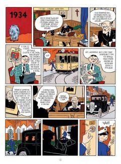 Комикс Приключения Эрже, создателя Тинтина издатель Комильфо