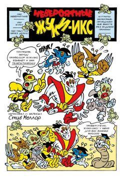 Комикс Питер Поркер. Поразительный Свин-Паук изображение 1