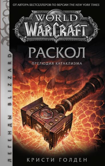 World of Warcraft: Раскол. Прелюдия Катаклизма книга