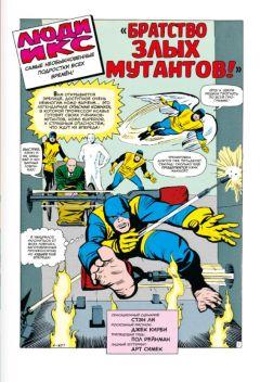 Комикс Люди Икс #4. Первое появление Алой Ведьмы источник Алая Ведьма и X-Men