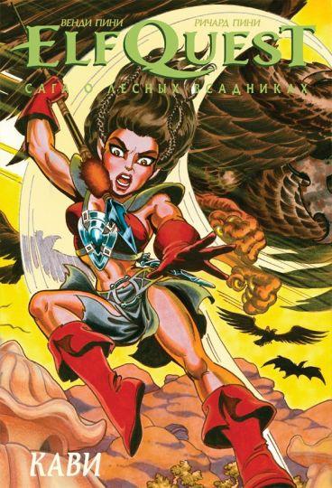 ElfQuest: Сага о лесных всадниках. Книга 7: Кави комикс