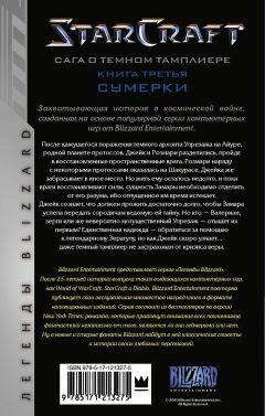 Книга StarCraft: Сага о темном тамплиере. Книга третья. Сумерки источник StarCraft