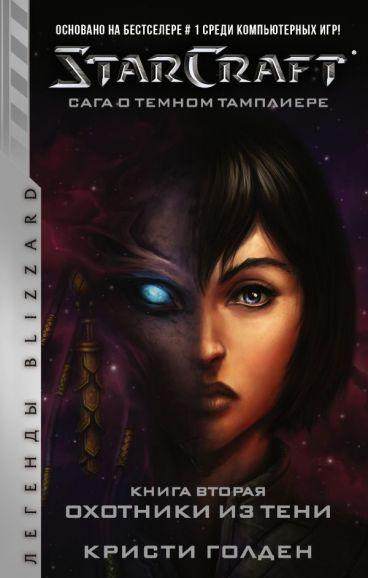 StarCraft: Сага о темном тамплиере. Книга вторая. Охотники из тени книга
