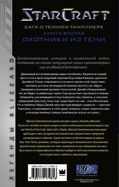 Книга StarCraft: Сага о темном тамплиере. Книга вторая. Охотники из тени источник StarCraft