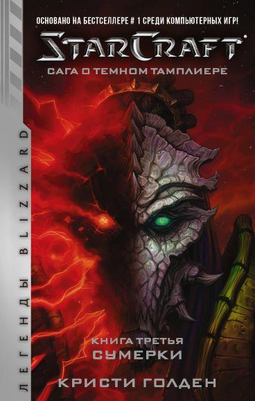 StarCraft: Сага о темном тамплиере. Книга третья. Сумерки книга