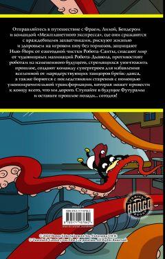 Комикс Футурама. Adventures источник Futurama