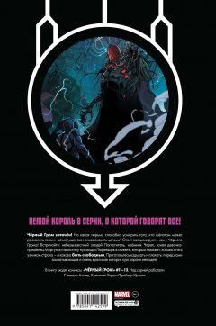Комикс Чёрный Гром. Золотая коллекция Marvel источник Нелюди и Черный гром
