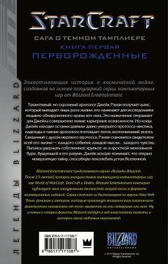 Книга StarCraft: Сага о темном тамплиере. Книга первая. Перворожденные источник StarCraft