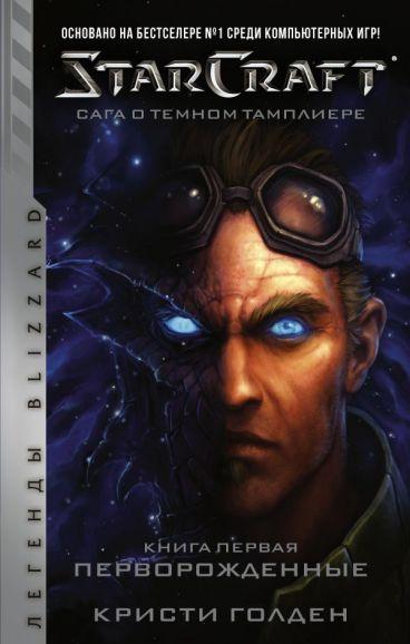 StarCraft: Сага о темном тамплиере. Книга первая. Перворожденные книга