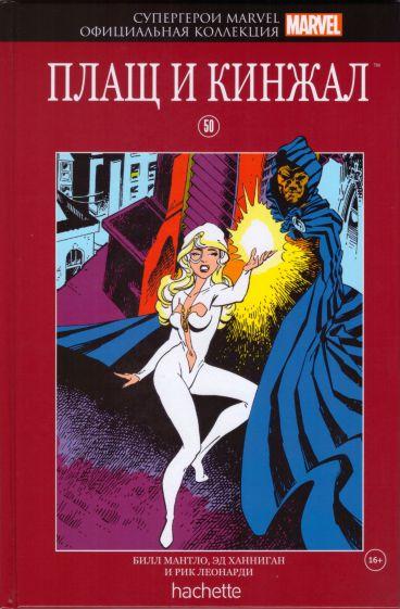 Супергерои Marvel. Официальная коллекция №50. Плащ и Кинжал комикс