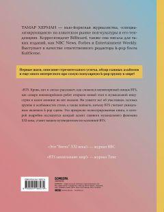Книга BTS. Кровь, пот и слёзы. История пуленепробиваемых парней источник BTS