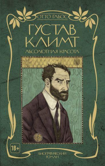 Густав Климт. Абсолютная красота комикс