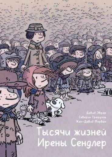 Тысячи жизней Ирены Сендлер комикс