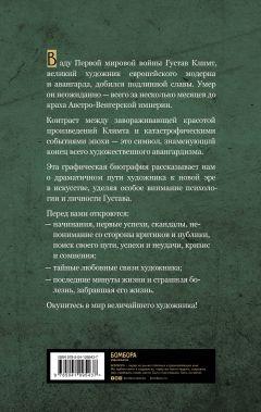 Комикс Густав Климт. Абсолютная красота издатель Эксмо