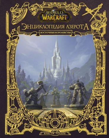 World of WarCraft. Энциклопедия Азерота: Восточные королевства артбук
