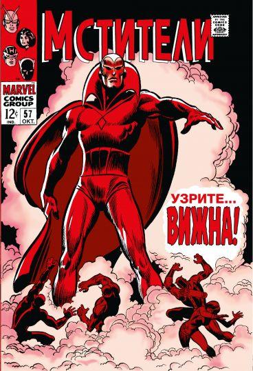 Мстители #57. Первое появление Вижна комикс