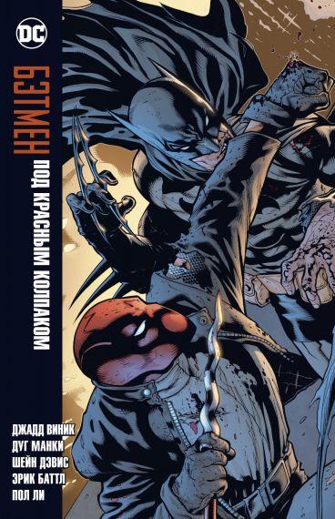 Бэтмен. Под Красным Колпаком комикс
