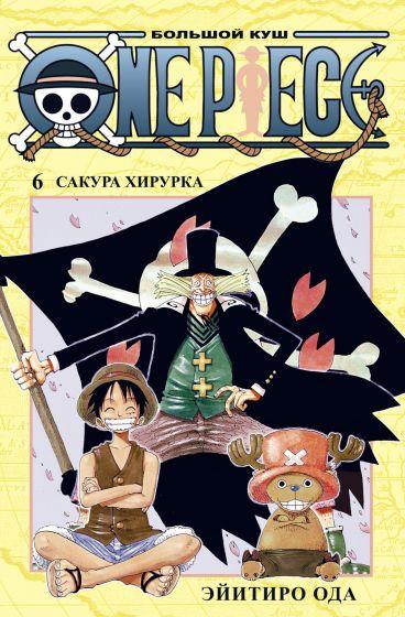 One Piece. Большой куш. Книга 6. манга