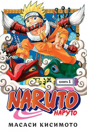Naruto. Наруто. Книга 1. манга