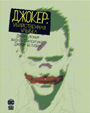 Джокер. Убийственная улыбка комикс