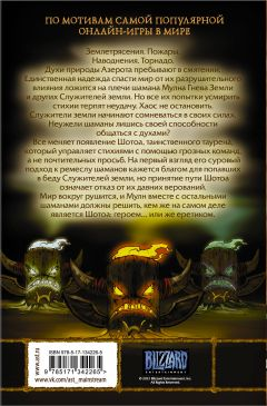 Манга World of Warcraft. Шаман источник World of Warcraft