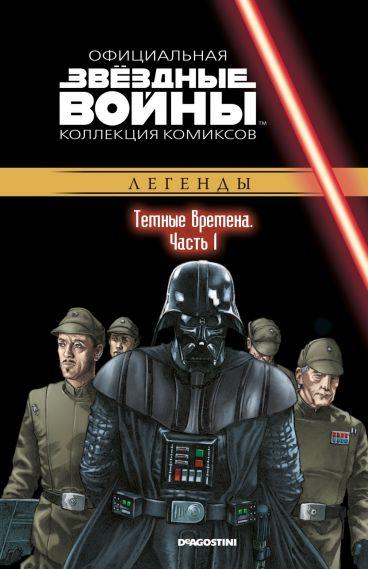 Звёздные войны. Официальная коллекция комиксов. Том 67 - Темные времена. Часть 1 комикс