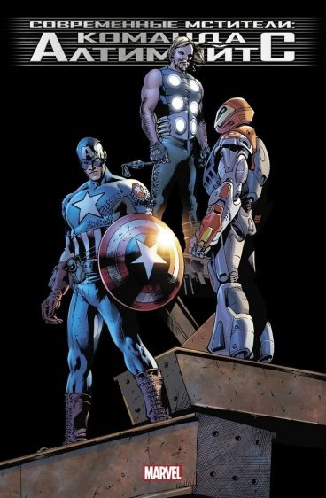 Современные Мстители: Команда Алтимэйтс комикс