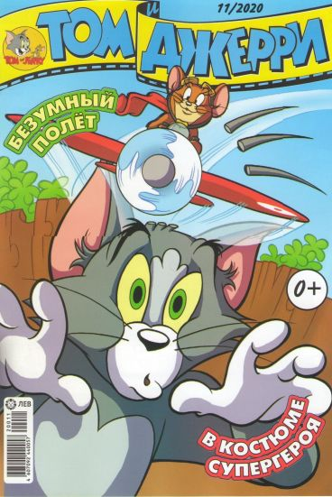 Том и Джерри №11 (2020) комикс