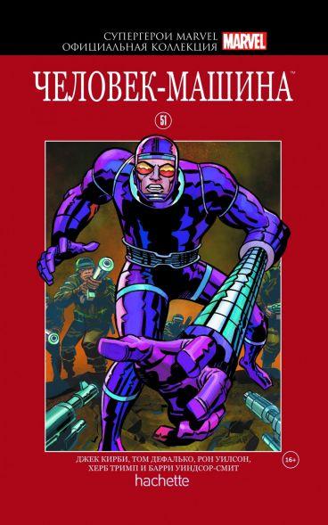 Супергерои Marvel. Официальная коллекция №51. Человек-Машина комикс