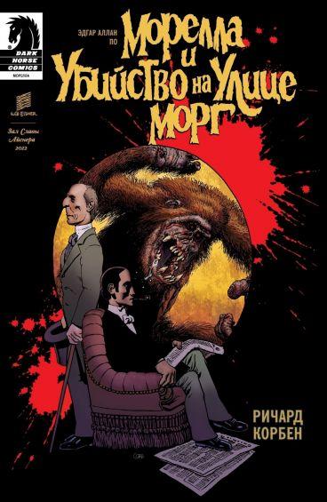Морелла и Убийство на Улице Морг комикс