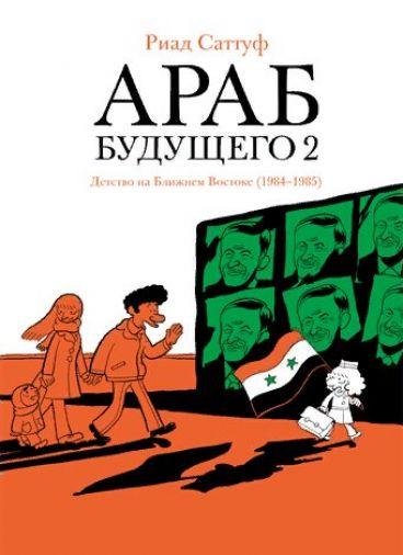 Араб будущего 2 комикс