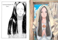 Манга Скитания Эманон. Том 2. автор Синдзи Кадзио и Кэндзи Цурута