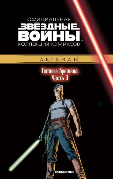 Звёздные войны. Официальная коллекция комиксов. Том 69 - Темные времена. Часть 3 комикс