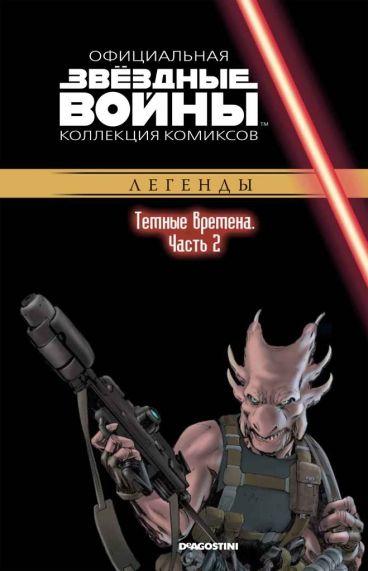 Звёздные войны. Официальная коллекция комиксов. Том 68 - Темные времена. Часть 2 комикс