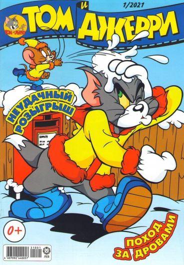 Том и Джерри № 01 (2021) комикс