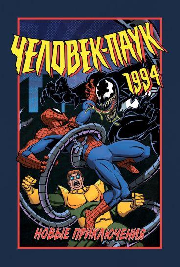 Человек-Паук 1994 комикс