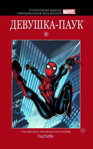 Супергерои Marvel. Официальная коллекция №53. Девушка-Паук комикс