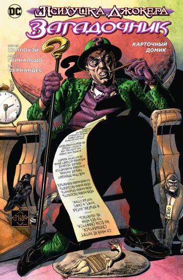 Психушка Джокера. Загадочник. Карточный домик комикс