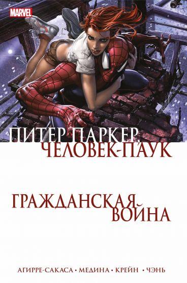 Гражданская война. Питер Паркер — Человек Паук комикс