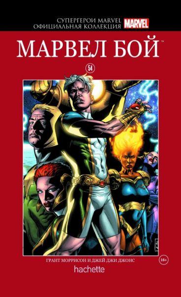 Супергерои Marvel. Официальная коллекция №54. Марвел Бой комикс