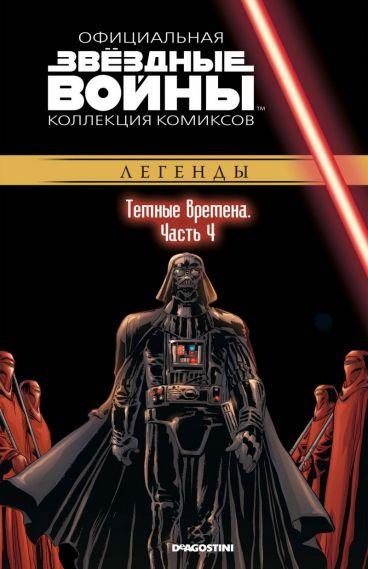 Звёздные войны. Официальная коллекция комиксов. Том 70 - Темные времена. Часть 4 комикс