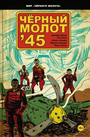 Чёрный молот'45 комикс