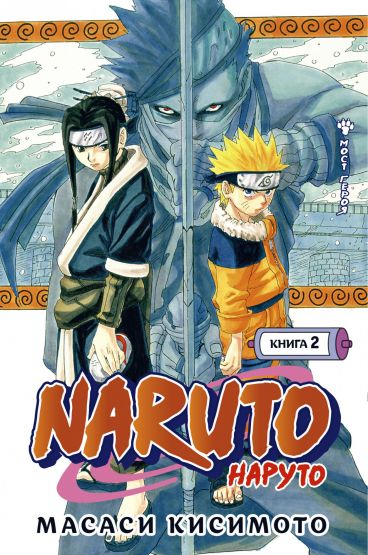 Naruto. Наруто. Книга 2. манга