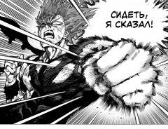 Манга One-Punch Man. Книга 10 автор One и Юскэ Мурата
