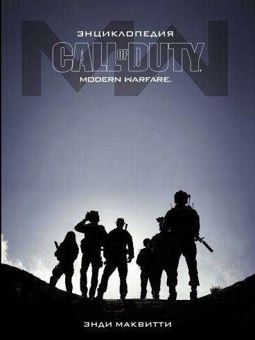 Энциклопедия Call of Duty: Modern Warfare артбук