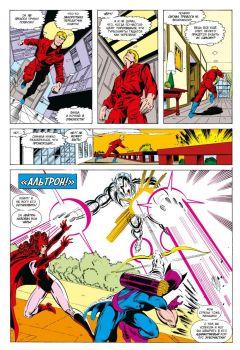 Комикс Мстители Западного побережья. Поиски Вижна издатель Комильфо