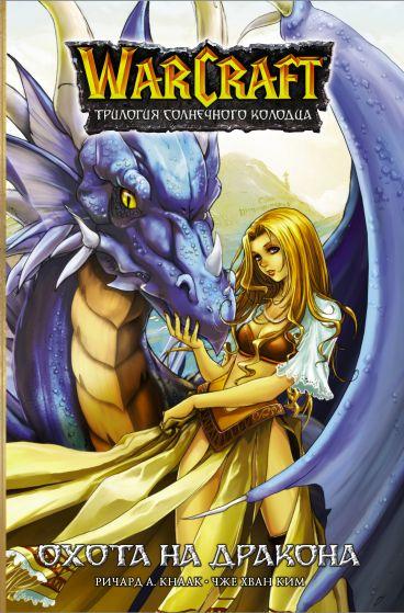 Warcraft. Трилогия Солнечного колодца: Охота на дракона манга