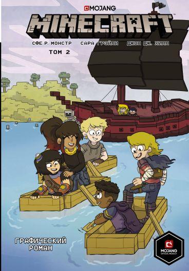 Minecraft. Том 2. Графический роман комикс